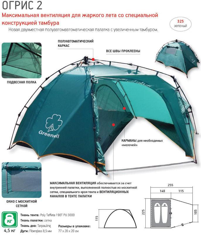 Палатки классические и походные Greenell 95465, Палатка туристическая