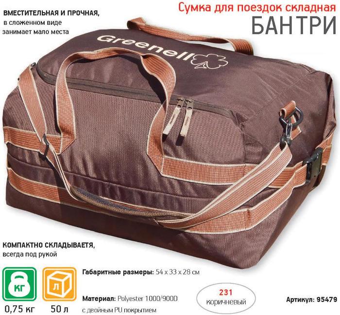 Прочие рюкзаки, сумки и баулы Greenell 95479, Сумка дорожная складная