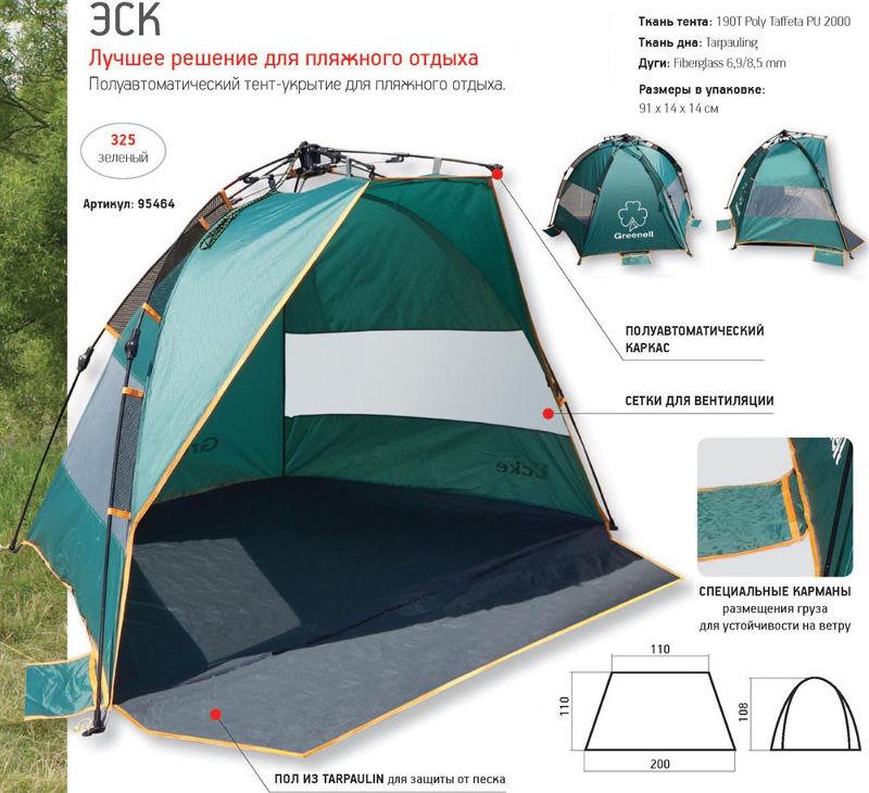 Шатры, беседки и прочие палатки Greenell 95464, Пляжный тент