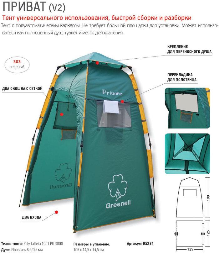 Шатры, беседки и прочие палатки Greenell 95281, Универсальный тент