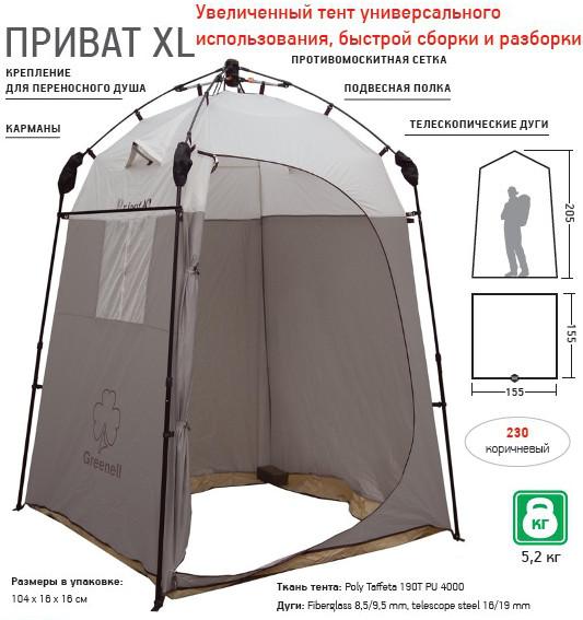 Шатры, беседки и прочие палатки Greenell 95728, Универсальный тент