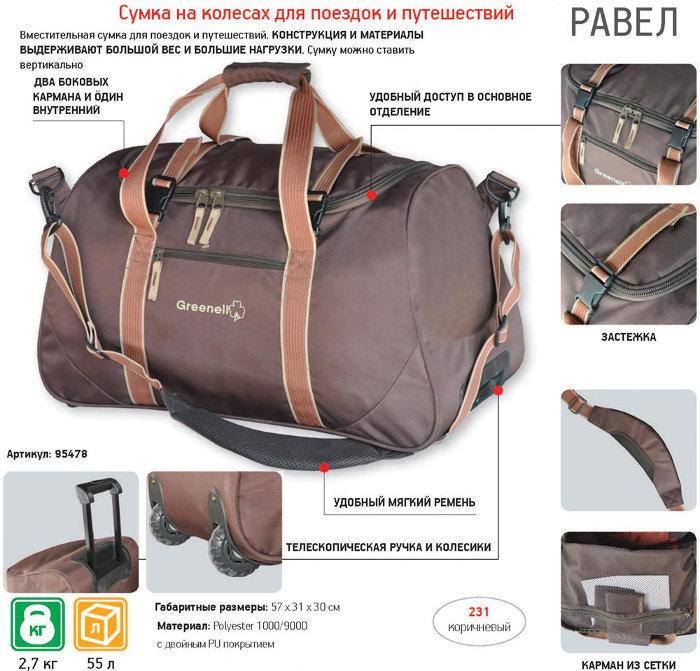 Прочие рюкзаки, сумки и баулы Greenell 95478, Сумка дорожная на колёсах