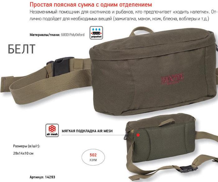 Прочие рюкзаки, сумки и баулы Нова Тур (Nova Tour) 14293, Сумка поясная