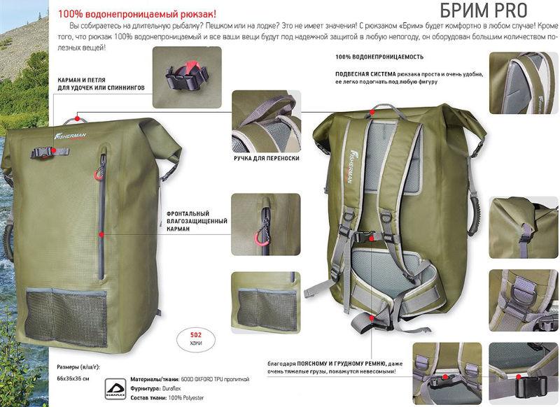 Влагозащитные и герморюкзаки, гермомешки Нова Тур (Nova Tour) 95453, Водонепроницаемый рюкзак
