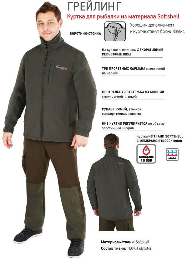 Куртки, жилеты, рубашки для туризма, охоты и рыбалки Нова Тур (Nova Tour) 46053, Куртка