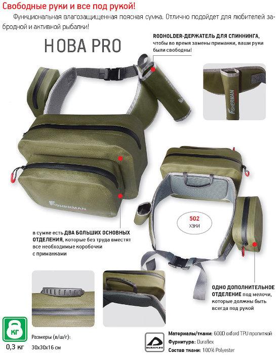 Прочие рюкзаки, сумки и баулы Нова Тур (Nova Tour) 95451, Сумка поясная
