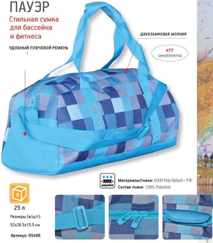 Прочие рюкзаки, сумки и баулы Нова Тур (Nova Tour) 95496, Сумка дорожная