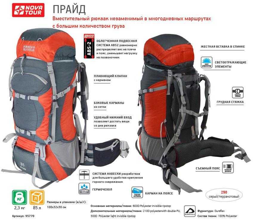 Рюкзаки экспедиционные Нова Тур (Nova Tour) 95770, Рюкзак экспедиционный