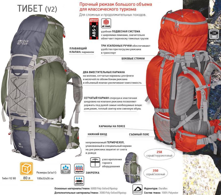 Рюкзаки экспедиционные Нова Тур (Nova Tour) 11183, Экспедиционный рюкзак