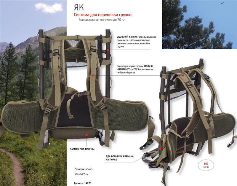 Прочие рюкзаки, сумки и баулы Нова Тур (Nova Tour) 14273, Система переноски грузов