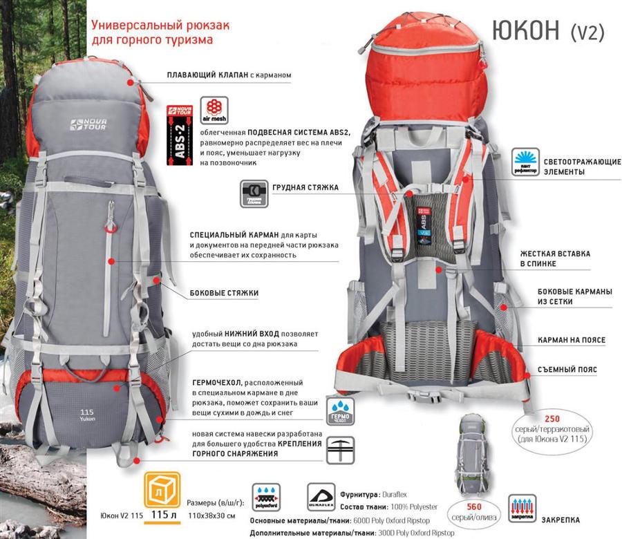 Рюкзаки экспедиционные Нова Тур (Nova Tour) 11213, Экспедиционный каркасный рюкзак