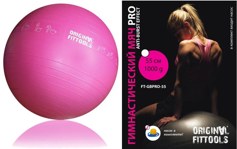 Гимнастические мячи Original Fit.Tools Гимнастический мяч для коммерческого использования 55 см, FT-GBPRO-55