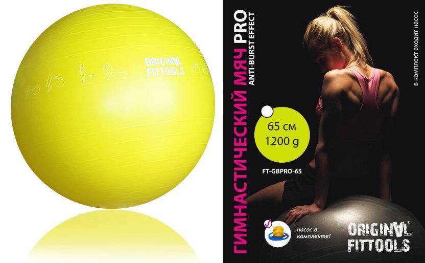 Гимнастические мячи Original Fit.Tools Гимнастический мяч для коммерческого использования 65 см, FT-GBPRO-65