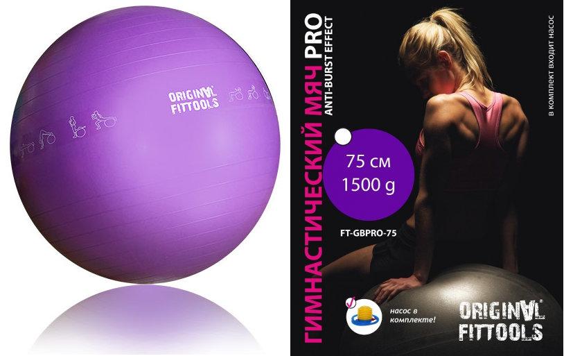 Гимнастические мячи Original Fit.Tools Гимнастический мяч для коммерческого использования 75 см, FT-GBPRO-75
