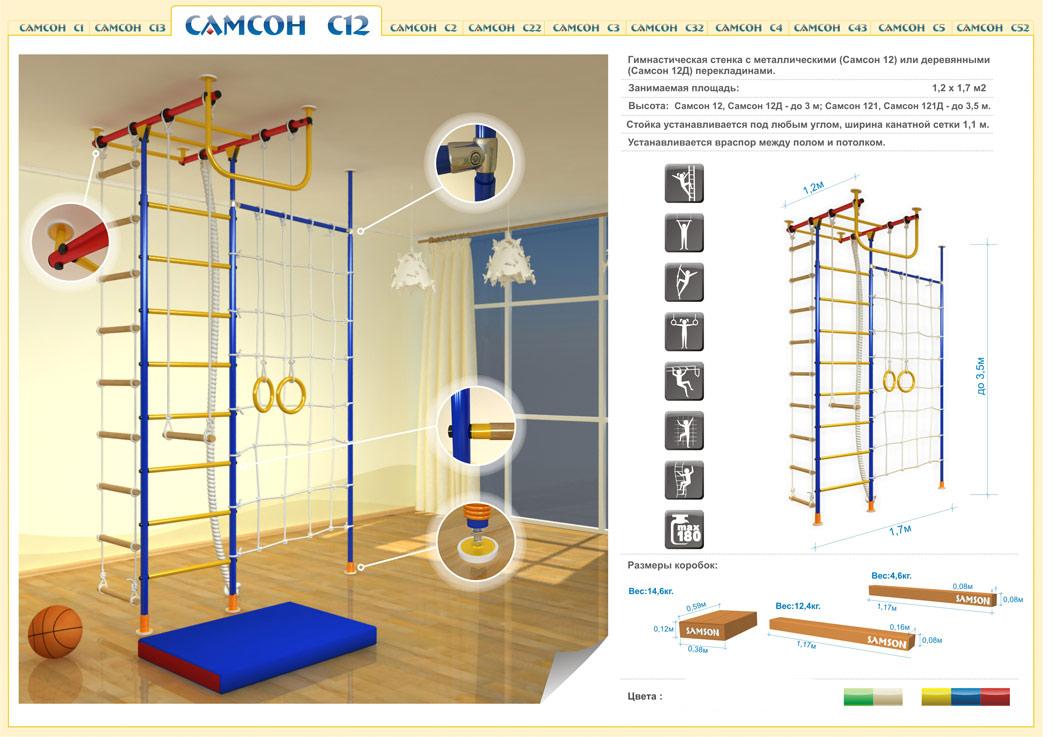 Т-образные комплексы (крепление враспор) Самсон Детский Спортивный Комплекс Самсон-12д, Т-образный с сеткой, с деревянными перекладинами (высота потолка от 2,4 до 2,9 м)