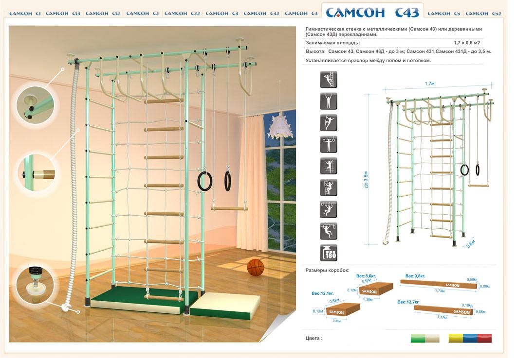 П-образные комплексы (крепление враспор) Самсон Детский Спортивный Комплекс Самсон-43, П-образный с сеткой, с металлическими перекладинами (высота потолка от 2,4 до 2,9 м)
